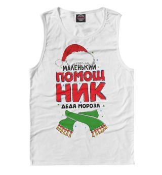 Майка мужская Помощник Деда Мороза