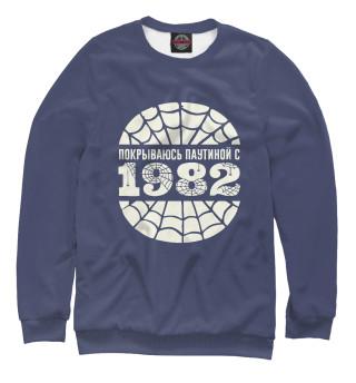 Одежда с принтом Покрываюсь паутиной с 1982