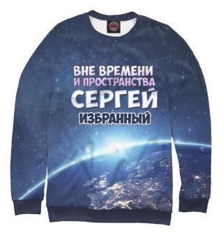 Одежда с принтом Сергей избранный