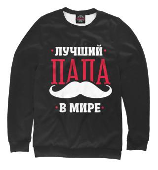 Одежда с принтом Лучший папа (709841)