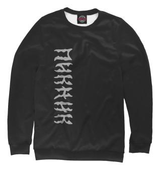 Одежда с принтом Пикник (462979)