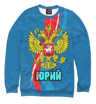 Одежда с принтом Герб Юрий (664654)