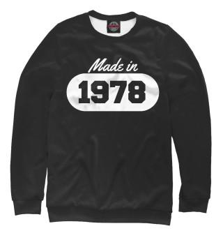 Одежда с принтом Сделано в 1978 (740653)
