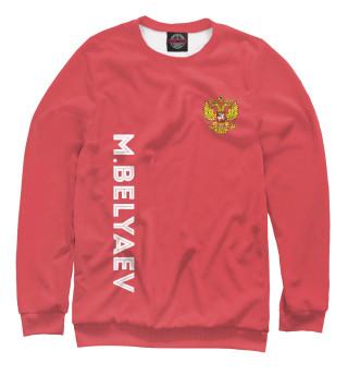 Одежда с принтом Максим Беляев (157273)