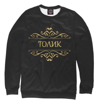Одежда с принтом Толик
