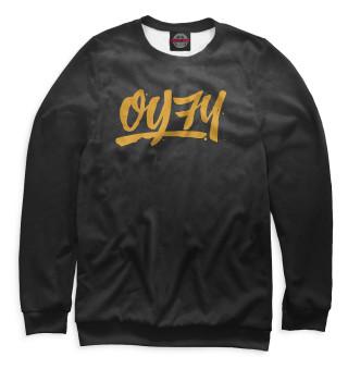 Одежда с принтом ОУ74