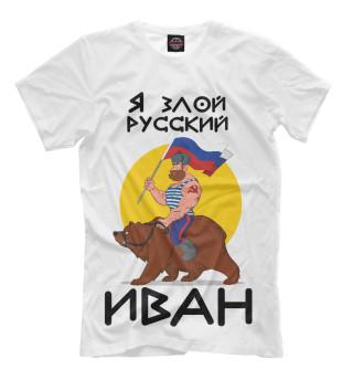 Футболка мужская Злой русский Иван