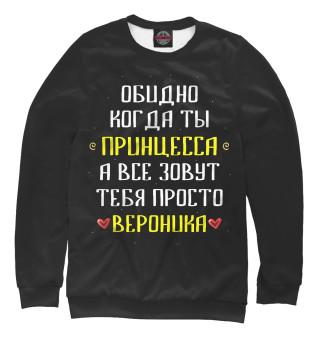 Одежда с принтом Вероника (347236)
