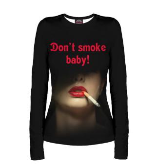 Лонгслив  женский Don't smoke baby!