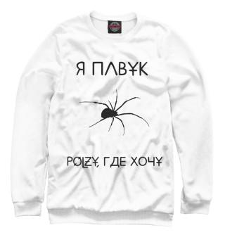 Одежда с принтом Павук