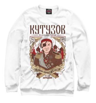 Свитшот  женский Кутузов