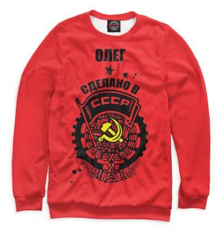 Одежда с принтом Олег — сделано в СССР