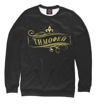 Одежда с принтом Тимофей (358635)
