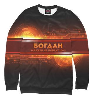 Одежда с принтом Богдан заряжен на победу