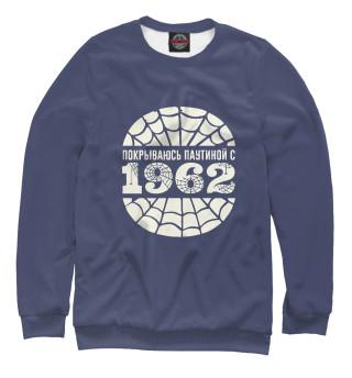 Одежда с принтом Покрываюсь паутиной с 1962