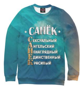 Одежда с принтом Комплименты Санек