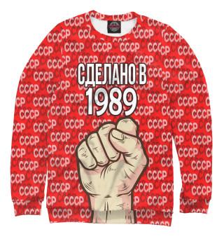 Одежда с принтом Сделано в 1989