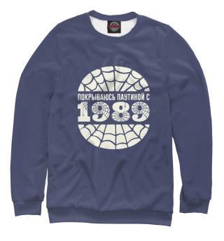 Одежда с принтом Покрываюсь паутиной с 1989