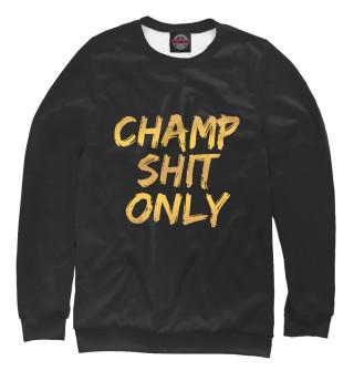 Одежда с принтом Champ shit only