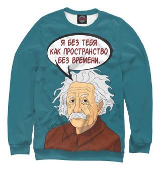 Одежда с принтом Эйнштейн