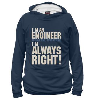 Худи женское Я инженер! Я всегда прав!