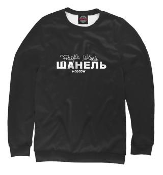 Одежда с принтом Егор Крид - Шанель