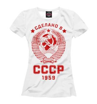 Футболка женская Сделано в СССР - 1959