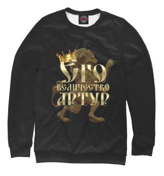 Одежда с принтом Его величество Артур