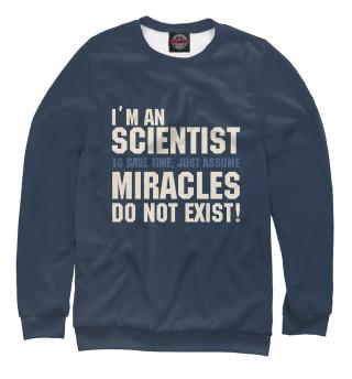 Одежда с принтом Я ученый! Чудес не существует!