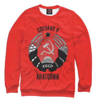 Одежда с принтом Анатолий сделано в СССР