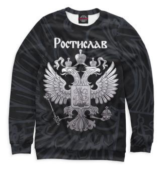 Одежда с принтом Ростислав (896631)