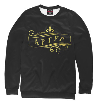 Одежда с принтом Артур (616716)