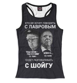 Майка борцовка женская Лучше говорить с Лавровым