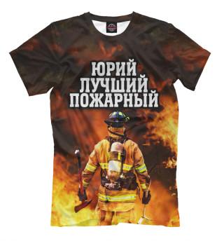 Футболка мужская Юрий лучший пожарный