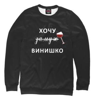 Одежда с принтом Хочу Винишко (949331)