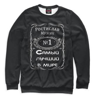 Одежда с принтом Ростислав — самый лучший в мире
