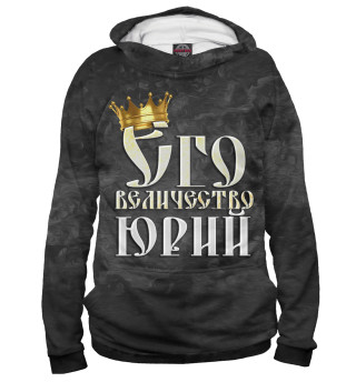 Худи мужское Его величество Юрий (3011)