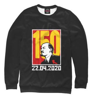 Одежда с принтом 150 лет Ленину (298893)