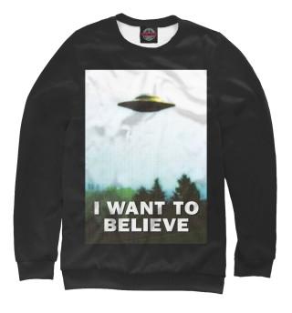 Одежда с принтом I Want To Believe (429477)