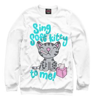 Свитшот  женский Sing Soft Kitty To Me!