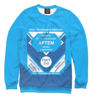 Одежда с принтом АРТЕМ-СГУЩЕНКА