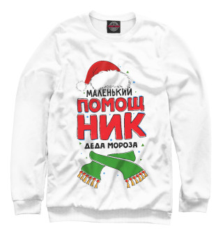 Свитшот  женский Помощник Деда Мороза