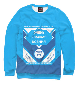 Одежда с принтом ОЧЕНЬ СЛАДКАЯ КСЕНИЯ