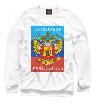 Одежда с принтом ЛНР (Луганская Народная Республика) (222233)