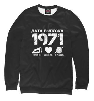 Одежда с принтом Дата выпуска 1971