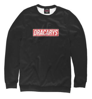 Одежда с принтом Dracarys (313755)