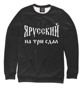 Одежда с принтом Я русский на три сдал