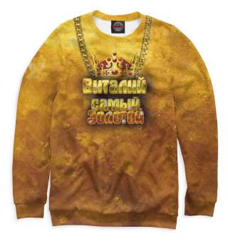 Одежда с принтом Виталий — самый золотой