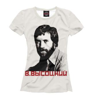 Футболка женская Владимир Высоцкий (5511)