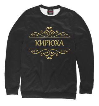 Одежда с принтом Кирюха (258056)